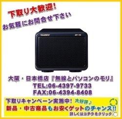 画像1: 【新品】ヤエス SP-10 高音質外部スピーカー YAESU SP10 対応機種:FT-991Aシリーズ・FT-991シリーズ