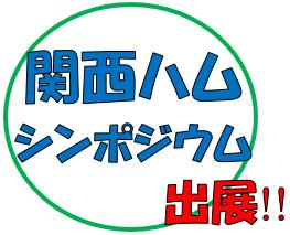2017関西ハムシンポジウム