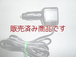 画像1: アイコム CP-13L シガレットライターケーブル