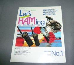 画像1: レッツハミング 創刊号 1990年 No.1