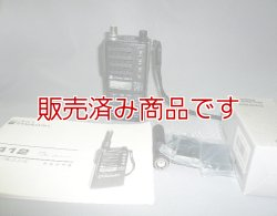 画像1: スタンダード C412  430MHz ハンディ機 *オプション付き