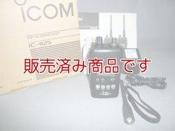 画像1: アイコム  IC-S25  144MHz ハイパワー7W出力 ハンディ機