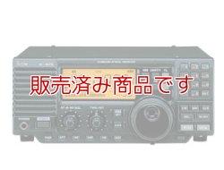 画像1: 生産終了【新品】ICOM IC-R75 コミュニケーションレシーバー
