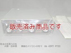 画像1: 【新品・未使用】ミズホ KX-QRP ピコカップラー