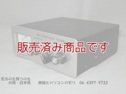 画像1: 【中古】MFJ-971 HF帯アンテナチューナー QRPポジション付き