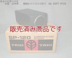 画像1: 【中古】トリオ SP-120  外部スピーカー