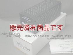 画像1: 【中古】MFJ ダミーロード MFJ-264 1.5KW