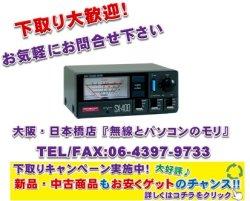 画像1: 【新品/即納】SX-400(SX400) 140〜525MHz DIAMOND / 第一電波工業株式会社 SWR&POWER計 下取り販売開始★最安値でゲットするチャンス到来!