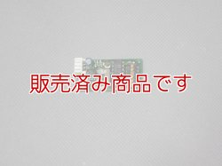 画像1: 【中古】トーンユニット TU-8  TS-440・TS-680・TS-690用  ケンウッド/KENWOOD