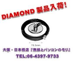 画像1: 【新品/即納】DP-MRX ハンディ機用マグネットベース(ケーブル付き)/ダイヤモンド  マグネット基台 / DIAMOND / 第一電波工業株式会社