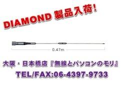 画像1: 【新品/即納】AZ505 (AZ-505)  144/430MHz帯高利得2バンドモービルアンテナ(レピーター対応型)(D-STAR対応) ダイヤモンド / DIAMOND / 第一電波工業株式会社