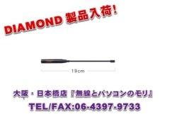 画像1: 【新品/即納】SRH701 (SRH-701) 144/430MHz帯ハンディフレキシブルアンテナ(レピーター対応型) DIAMOND ダイヤモンド / 第一電波工業株式会社