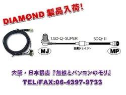 画像1: 【新品/即納】M410R 車載用ケーブルセット 4m 1.0m+3.0m MLJ-MP  DIAMOND ダイヤモンド / 第一電波工業株式会社