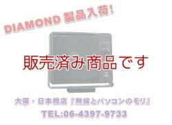 画像1: 【新品/即納】P1010 通信用モービルスピーカー ノイズフィルタースイッチ付・ミュートスイッチ付 (P-1010) DIAMOND ダイヤモンド
