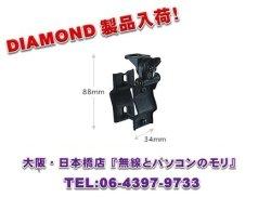 画像1: 【新品/即納】K501 パイプ・ルーフレール用基台(可倒式コンパクトベース)(K-501) DIAMOND ダイヤモンド / 第一電波工業株式会社