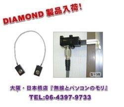 画像1: 【新品/即納】MGC50 窓・ドア隙間すり抜けケーブルセット (MGC-50) DIAMOND ダイヤモンド
