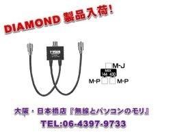 画像1: 【新品/即納】MX72H デュープレクサー【 HF〜144/430MHz】 (MX-72H) DIAMOND ダイヤモンド / 第一電波工業株式会社