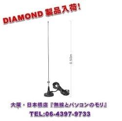 画像1: 【新品/即納】MR77 (MR-77) 【M-P コネクター付き】 144/430MHz帯マグネットマウントアンテナ DIAMOND ダイヤモンド / 第一電波工業株式会社