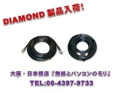 画像1: 【新品/即納】5DF10MB/5DF15MB/5DF20MB/5DF25MB ・ 5D-FB 固定局用同軸ケーブル(片側脱着式) DIAMOND ダイヤモンド / 第一電波工業株式会社