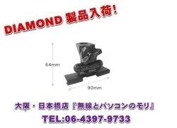 画像1: 【新品/即納】K415 (K-415) トランク・ハッチバック用基台(可倒式ミディサイズベース) DIAMOND ダイヤモンド / 第一電波工業株式会社