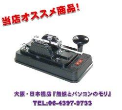 画像1: 【新品/即納】ハイモンド HK-709 (HK709) 縦振れ電鍵/HI-MOUND CW・モールス/パドル