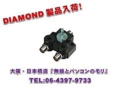 画像1: 最安値挑戦中!【新品/即納】CX210A (CX-210A) 同軸切換器【1回路2接点】/2分配器 DIAMOND ダイヤモンド / 第一電波工業株式会社