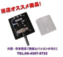 画像1: 【新品/即納】ハイモンド MK-706  (MK706) 高級マニュピレーター 横振れ電鍵/HI-MOUND CW・モールス・パドル