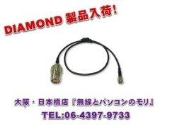 画像1: 【新品/即納】1D05SR (1D-05SR) M-SMA変換ケーブル 1.5DS-EXL(0.5m) DIAMOND ダイヤモンド / 第一電波工業株式会社