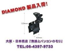 画像1: 【新品/即納】K512 (K-512) パイプ・ルーフレール用基台(可倒式ミディサイズベース) DIAMOND ダイヤモンド / 第一電波工業株式会社