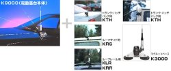 画像2: 【新品/即納】K9000 (K-9000)電動基台 本体 45度〜90度の範囲でアンテナ角度が自在に決められます! DIAMOND ダイヤモンド / 第一電波工業株式会社