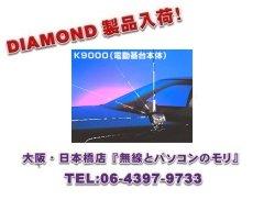 画像1: 【新品/即納】K9000 (K-9000)電動基台 本体 45度〜90度の範囲でアンテナ角度が自在に決められます! DIAMOND ダイヤモンド / 第一電波工業株式会社