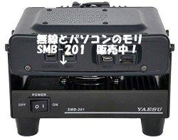 画像2: 【新品/即納】SMB-201 モービル機用 デスクトップ型クーリングファン/ヤエス 八重洲無線