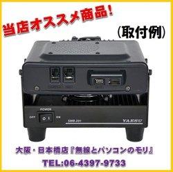 画像1: 【新品/即納】SMB-201 モービル機用 デスクトップ型クーリングファン/ヤエス 八重洲無線