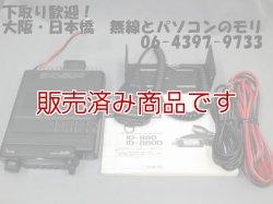 画像1: 【中古/新スプリアス】アイコム ID-880D 144/430MHz 出力50W デジタルトランシーバー/D-STAR対応