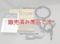 画像1: 【中古】OPC-2350LU  データ通信ケーブル/アイコム 対応機種:ID-31/ID-51/IC-DPR3