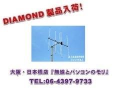 画像1: 【新品/即納】A144S5R2 (5エレ)シングル 144MHz ビームアンテナ空中線型式:八木型(DIGITAL対応) DIAMOND ダイヤモンド / 第一電波工業株式会社