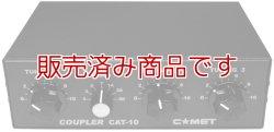 画像2: 最安値挑戦中!【新品/即納】コメット CAT-10 アンテナカプラー 3.5〜50MHz用  COMET
