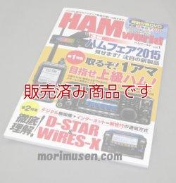 画像1: 【新品書籍 】HAM WORLD VOL.1/ハムワールド Vol.1 電波社 ラジコン技術増刊号