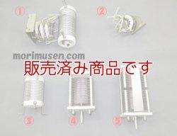 画像1: 【中古パーツ】(1)タイトボビンとロータリースイッチ(2)同軸切換スイッチ(3)タイトボビン(4)(5)(6)バリコン