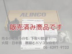 画像1: 【中古/免許不要】DJ-R100D(L) 47ch 中継対応 防浸型 特定小電力トランシーバー&レピーター/アルインコ