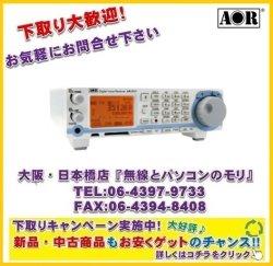 画像1: 【新品 下取り歓迎!めざせ最安値】AR-DV1 AOR SDRデジタルボイスレシーバー 広帯域受信機(固定用/デスクトップタイプ)エーオーアール