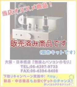 画像1: 【新品/製作キット】TU-8200 エレキット 6L6GCシングル真空管アンプキット「真空管」と「接続方式」による音の違いをこの1台で手軽に堪能 ELEKIT TU8200