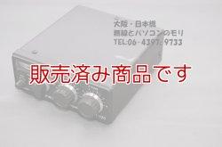 画像1: 【中古】AT-120 HF帯 アンテナチューナー/トリオ TRIO