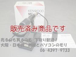 画像1: 【中古】MC-90  ケンウッド高級スタンドマイク