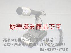画像1: 【中古】MD-1B8 ヤエス デスクトップマイクロホン 8ピン/YAESU