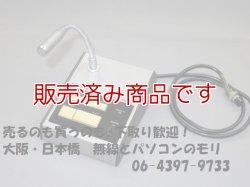 画像1: 【特価・中古 (1)】MC-80 8ピンタイプ  スタンドマイク/ケンウッド