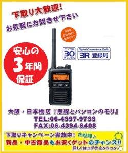画像1: 【新品  下取りでさらに安く】YAESU VXD1 1Wタイプ 携帯型デジタルトランシーバー デジタル簡易無線機 ◆免許不要・申請だけでOK! ヤエス VXD-1