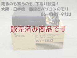 画像1: 【中古 (1)】AT-180 HF/50MHzオートアンテナチューナー/アイコム IC-7100/IC-7000/IC-706他用