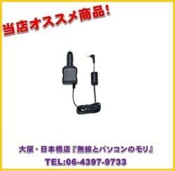画像1: 【新品/即納】SDD-13(旧 E-DC-5B) ヤエス シガープラグ付き外部電源DCアダプター ノイズフィルター付きシガープラグ 対応機種:FT-70D/FT1D/FT2D/FT3D/VX-8/VX-8D/VX-8G/VX-7/VX-6/VX-5/FT-60/FT-270/FT-277用