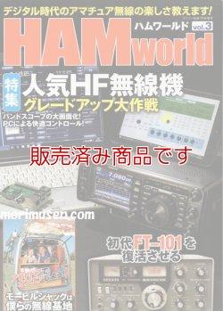 画像1: 【新刊書籍/即納】HAM World Vol.3 / ハムワールド 電波社 ラジコン技術増刊号 デジタル時代のアマチュア無線の楽しさ教えます!